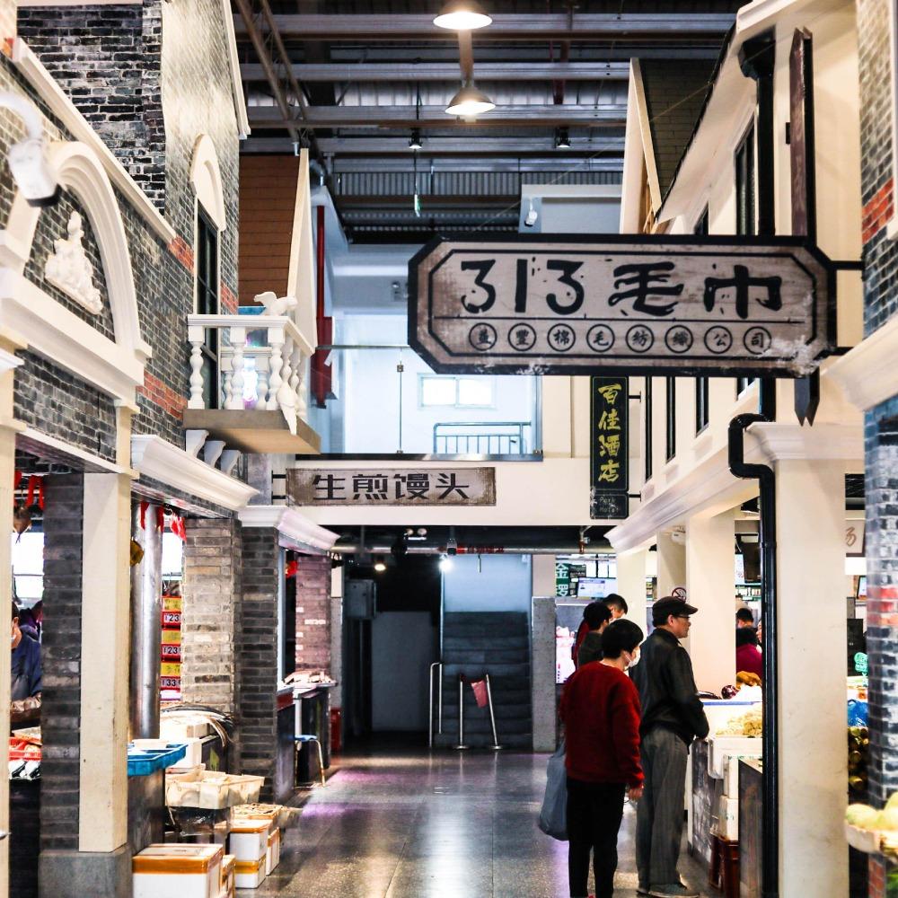 當代中國-上海懷舊街市