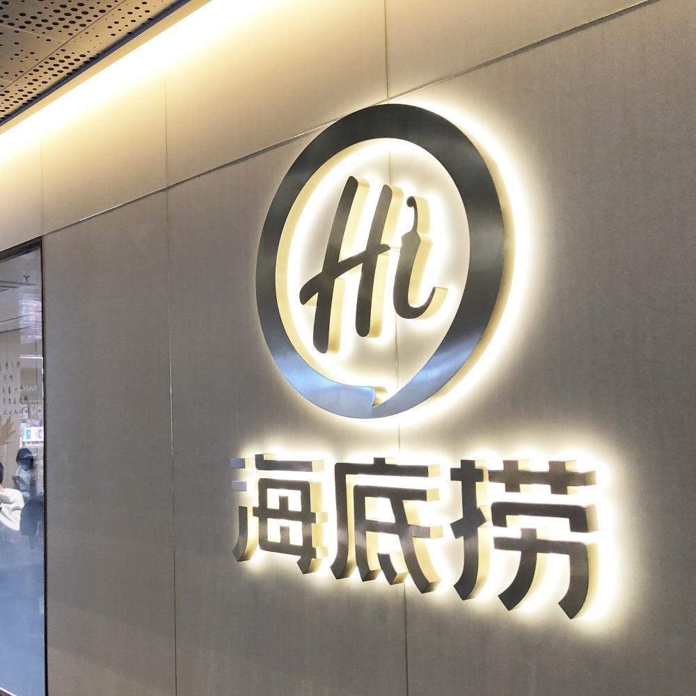 當代中國-中國經濟-海底撈推自製奶茶成中國經濟茶飲新戰場