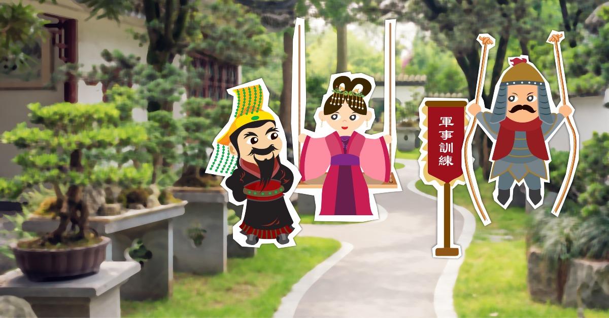 當代中國-中國歷史-鞦韆是軍訓