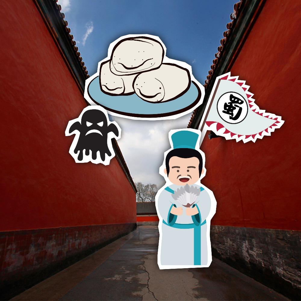 當代中國-中國文化-饅頭起源