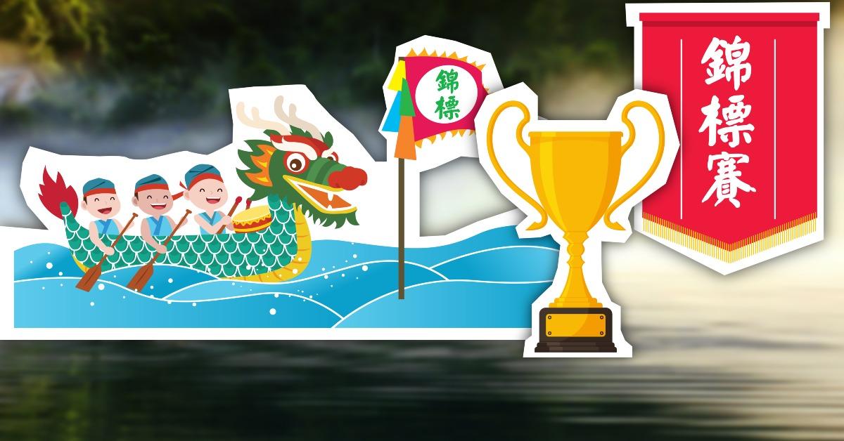 當代中國-中國文化-錦標