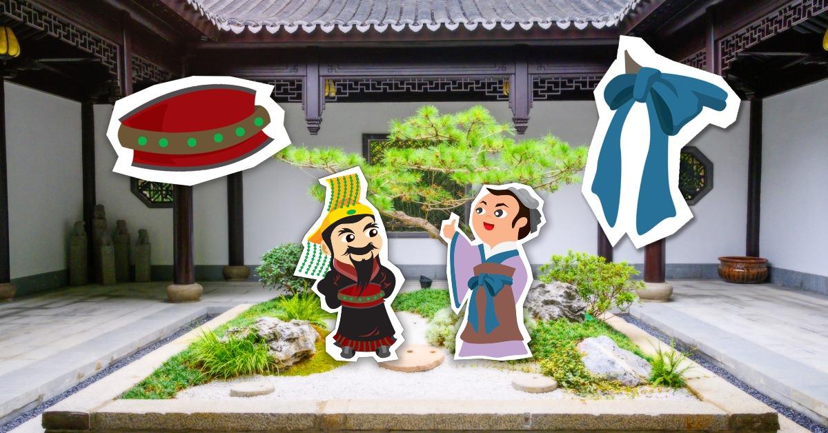 中國文化-紳士